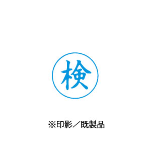 シャチハタ 既製品 Xスタンパー ビジネス用 E型 インキ:藍 【検 印面:タテ】 XEN-107V3