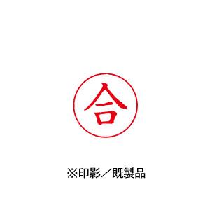 シャチハタ 既製品 Xスタンパー ビジネス用 E型 インキ:赤 【合 印面:タテ】 XEN-108V2