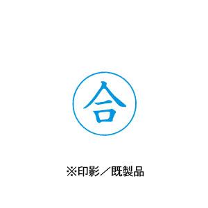 シャチハタ 既製品 Xスタンパー ビジネス用 E型 インキ:藍 【合 印面:タテ】 XEN-108V3