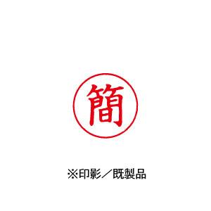 シャチハタ 既製品 Xスタンパー ビジネス用 E型 インキ:赤 【簡 印面:タテ】 XEN-109V2