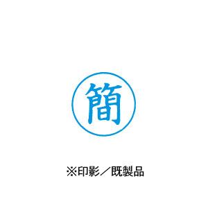 シャチハタ 既製品 Xスタンパー ビジネス用 E型 インキ:藍 【簡 印面:タテ】 XEN-109V3