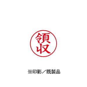 シャチハタ 既製品 Xスタンパー ビジネス用 E型 インキ:赤 【領収 印面:タテ】 XEN-110V2