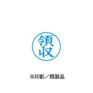 シャチハタ 既製品 Xスタンパー ビジネス用 E型 インキ:藍 【領収 印面:タテ】 XEN-110V3