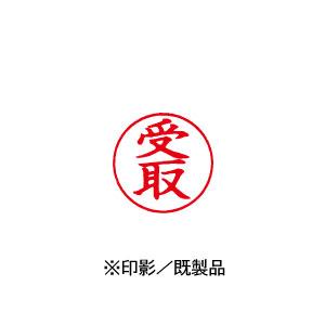シャチハタ 既製品 Xスタンパー ビジネス用 E型 インキ:赤 【受取 印面:タテ】 XEN-111V2