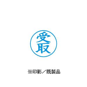 シャチハタ 既製品 Xスタンパー ビジネス用 E型 インキ:藍 【受取 タテ *】 XEN-111V3