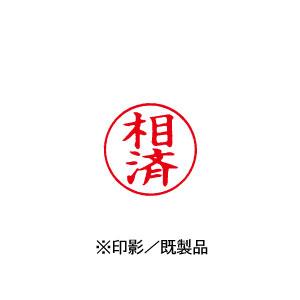 シャチハタ 既製品 Xスタンパー ビジネス用 E型 インキ:赤 【相済 印面:タテ】 XEN-112V2