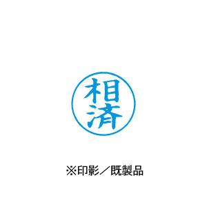 シャチハタ 既製品 Xスタンパー ビジネス用 E型 インキ:藍 【相済 印面:タテ】 XEN-112V3