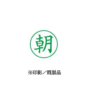 シャチハタ 既製品 Xスタンパー ビジネス用 E型 インキ:緑    【朝 印面:タテ】 XEN-113V6