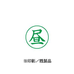 シャチハタ 既製品 Xスタンパー ビジネス用 E型 インキ:緑    【昼 印面:タテ】 XEN-114V6
