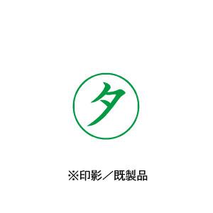 シャチハタ 既製品 Xスタンパー ビジネス用 E型 インキ:緑    【夕 印面:タテ】 XEN-115V6