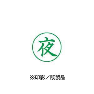 シャチハタ 既製品 Xスタンパー ビジネス用 E型 インキ:緑    【夜 印面:タテ】 XEN-116V6