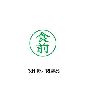 シャチハタ 既製品 Xスタンパー ビジネス用 E型 インキ:緑    【食前 印面:タテ】 XEN-117V6
