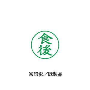 シャチハタ 既製品 Xスタンパー ビジネス用 E型 インキ:緑    【食後 印面:タテ】 XEN-118V6