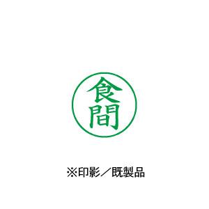 シャチハタ 既製品 Xスタンパー ビジネス用 E型 インキ:緑    【食間 印面:タテ】 XEN-119V6