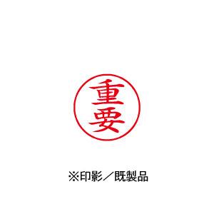 シャチハタ 既製品 Xスタンパー ビジネス用 E型 インキ:赤 【重要 印面:タテ】 XEN-120V2