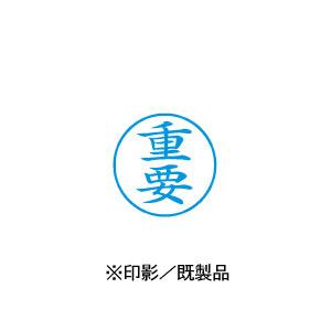 シャチハタ 既製品 Xスタンパー ビジネス用 E型 インキ:藍 【重要 印面:タテ】 XEN-120V3