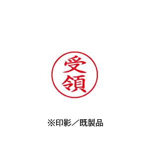 シャチハタ 既製品 Xスタンパー ビジネス用 E型 インキ:赤 【受領 印面:タテ】 XEN-121V2