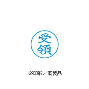 シャチハタ 既製品 Xスタンパー ビジネス用 E型 インキ:藍 【受領 印面:タテ】 XEN-121V3