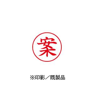 シャチハタ 既製品 Xスタンパー ビジネス用 E型 インキ:赤 【案 印面:タテ】 XEN-122V2