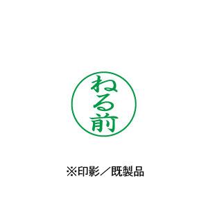 シャチハタ 既製品 Xスタンパー ビジネス用 E型 インキ:緑    【ねる前 印面:タテ】 XEN-123V6