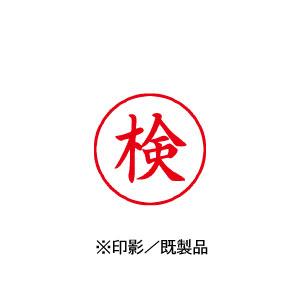 シャチハタ 既製品 Xスタンパー ビジネス用 G型 インキ:赤 【検 印面:タテ】 X-G9001V2