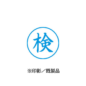 シャチハタ 既製品 Xスタンパー ビジネス用 G型 インキ:藍 【検 印面:タテ】 X-G9001V3