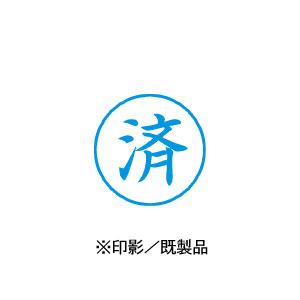 シャチハタ 既製品 Xスタンパー ビジネス用 G型 インキ:藍 【済 印面:タテ】 X-G9002V3