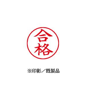 シャチハタ 既製品 Xスタンパー ビジネス用 G型 インキ:赤 【合格 印面:タテ】 X-G9003V2