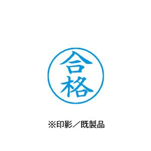 シャチハタ 既製品 Xスタンパー ビジネス用 G型 インキ:藍 【合格 印面:タテ】 X-G9003V3
