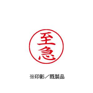 シャチハタ 既製品 Xスタンパー ビジネス用 G型 インキ:赤 【至急 印面:タテ】 X-G9004V2