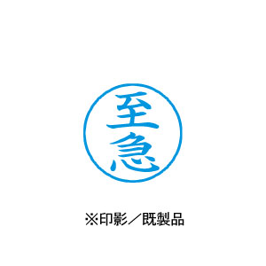 シャチハタ 既製品 Xスタンパー ビジネス用 G型 インキ:藍 【至急 印面:タテ】 X-G9004V3
