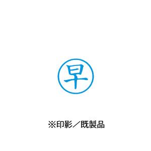 シャチハタ 既製品 簿記スタンパー 【インク】 インキ:藍【印面文字:早】 X-BKL0009アイ