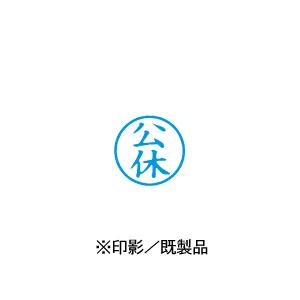 シャチハタ 既製品 簿記スタンパー 【インク】 インキ:藍【印面文字:公休】 X-BKL0011アイ