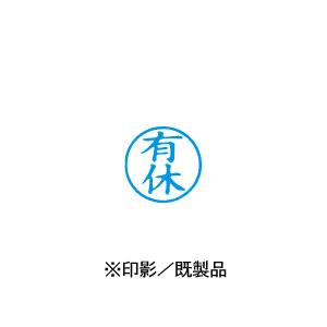 シャチハタ 既製品 簿記スタンパー 【インク】 インキ:藍【印面文字:有休】 X-BKL0013アイ