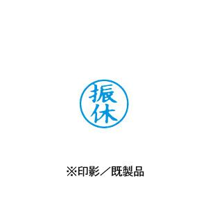 シャチハタ 既製品 簿記スタンパー 【インク】 インキ:藍【印面文字:振休】 X-BKL0014アイ