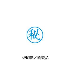 シャチハタ 既製品 簿記スタンパー 【インク】 インキ:藍【印面文字:秘】 X-BKL0015アイ