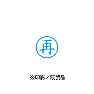 シャチハタ 既製品 簿記スタンパー 【インク】 インキ:藍【印面文字:再】 X-BKL0016アイ