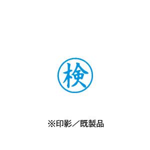 シャチハタ 既製品 簿記スタンパー 【インク】 インキ:藍【印面文字:検】 X-BKL0017アイ