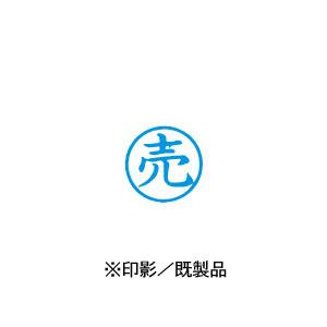 シャチハタ 既製品 簿記スタンパー 【インク】 インキ:藍【印面文字:売】 X-BKL0019アイ