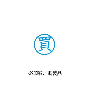シャチハタ 既製品 簿記スタンパー 【インク】 インキ:藍【印面文字:買】 X-BKL0020アイ