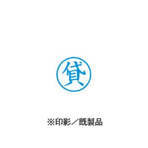 シャチハタ 既製品 簿記スタンパー 【インク】 インキ:藍【印面文字:貸】 X-BKL0022アイ