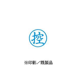 シャチハタ 既製品 簿記スタンパー 【インク】 インキ:藍【印面文字:控】 X-BKL0024アイ