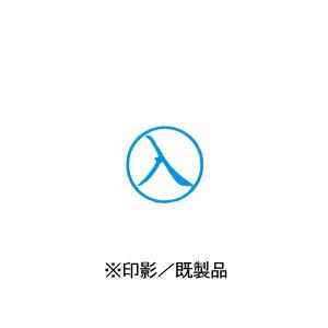シャチハタ 既製品 簿記スタンパー 【インク】 インキ:藍【印面文字:入】 X-BKL0025アイ