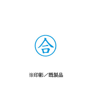 シャチハタ 既製品 簿記スタンパー 【インク】 インキ:藍【印面文字:合】 X-BKL0026アイ