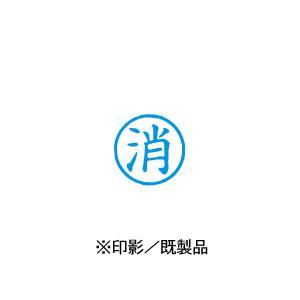 シャチハタ 既製品 簿記スタンパー 【インク】 インキ:藍【印面文字:消】 X-BKL0027アイ