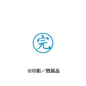 シャチハタ 既製品 簿記スタンパー 【インク】 インキ:藍【印面文字:完】 X-BKL0030アイ