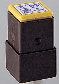 シャチハタ  角型印 1515号 おなまえ印 (  印面サイズ : 15×15mm ) Bタイプ(データご入稿商品)