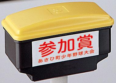 シャチハタ  角型印 1535号 おしるし印 (  印面サイズ : 15×35mm ) Bタイプ(データご入稿商品)