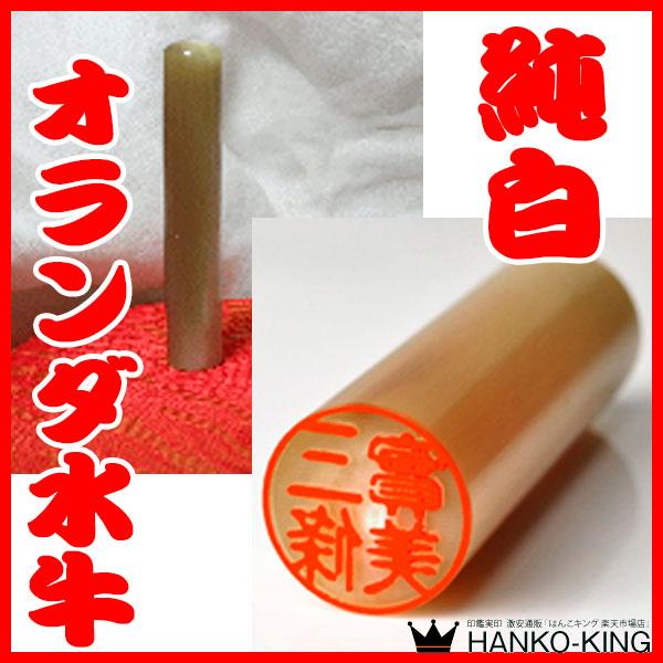 【代引手数料(無料)】実印 オランダ水牛(純白)18.0mm 個人印鑑(05P29Jul16)