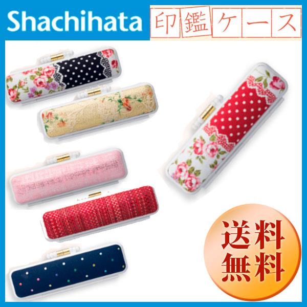 【シャチハタ】 印鑑ケース 樹脂枠おしゃれ柄 メール便送料無料